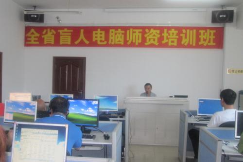 吉林省举办盲人电脑师资培训班
